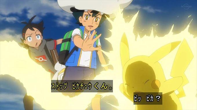 Capitulo 26 Viajes Pokemon