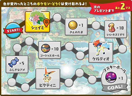 pokemon.co.jp img_02.png