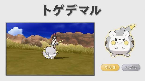 【公式】『ポケットモンスター サン・ムーン』 最新ゲーム映像(6-30公開) 055.jpg