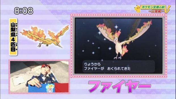 ポケモンゲット☆TV 20141026 030.jpg