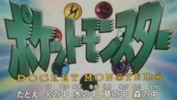 めざせポケモンマスター1 のコピー.jpg