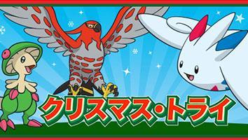 クリスマス・トライ.jpg