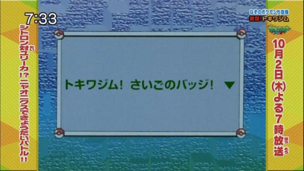 ポケモンゲット☆TV 20140928 002.jpg