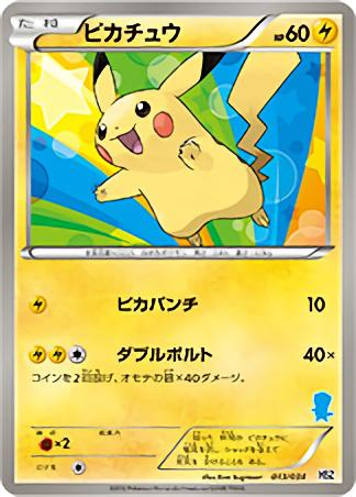028060_P_PIKACHUU(noise_scale)(x2.0)(level1).jpg