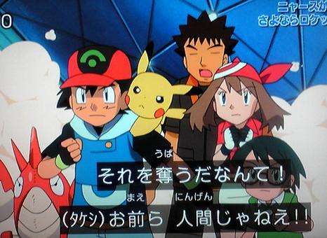 「人間じゃねえ site:pokemon-matome.net」の画像検索結果