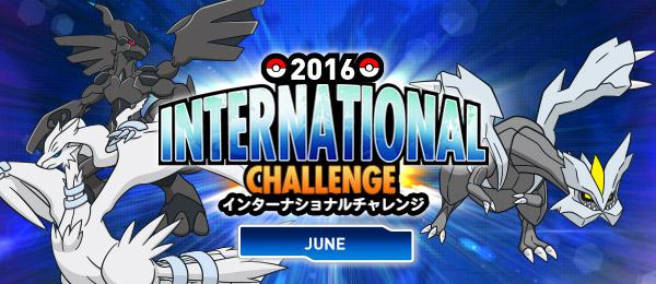 2016 インターナショナルチャレンジ June.jpg