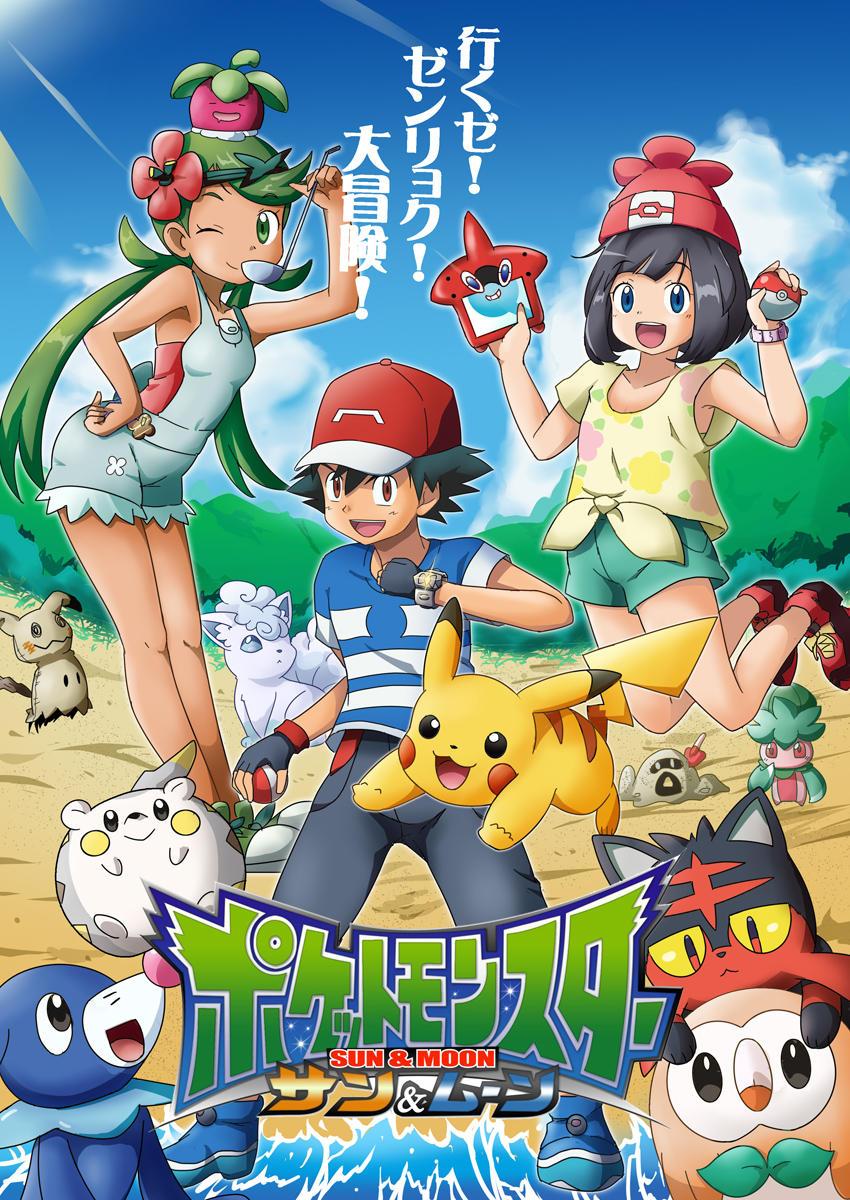 ファンの描いたアニメ「ポケモンサン&ムーン」のポスターがクオリティ