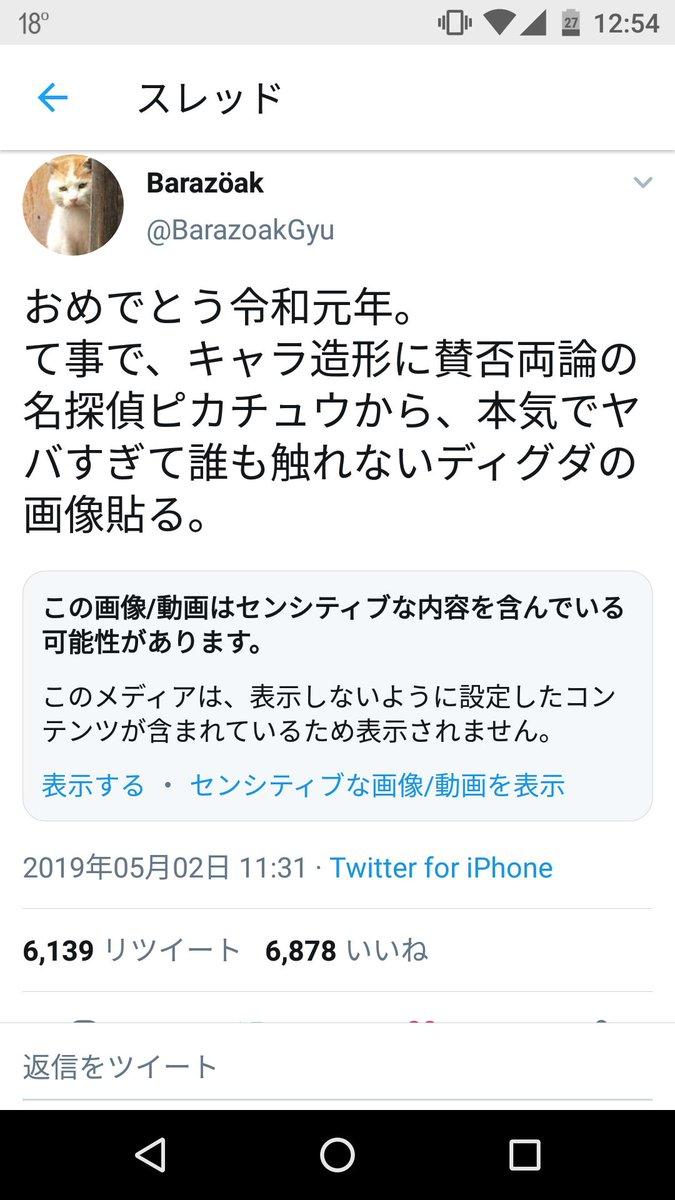ポケモン 映画 ディグダ