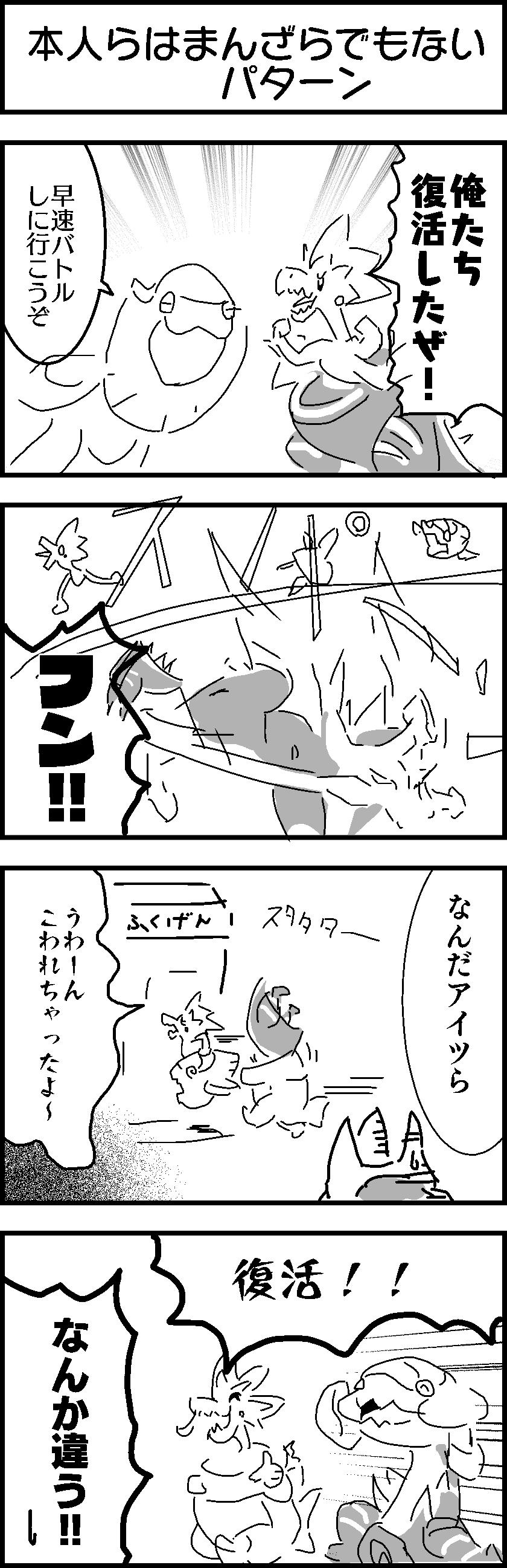 剣盾 化石ポケモン 本来の姿