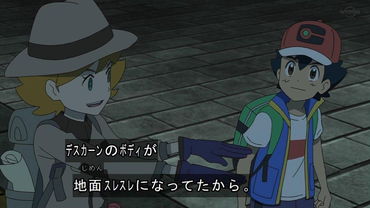 Capitulo 14 Anime de Pokemon 2019 / 2020