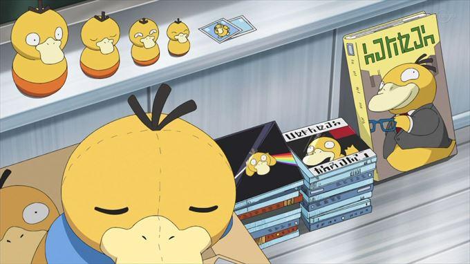 Capítulo 57 Anime Pokémon Viajes