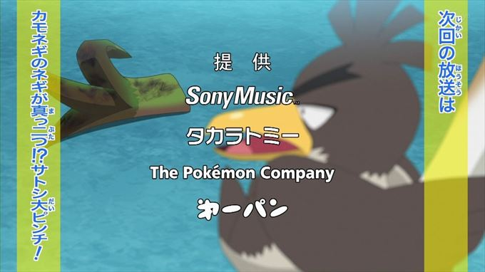 Anime Pokémon Viajes Farfetchd de Galar Cap 60