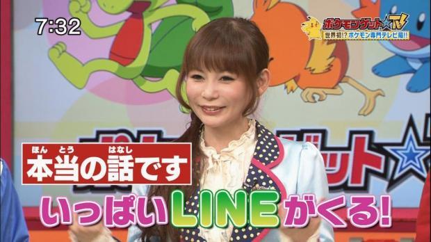 20150419 07:30-ポケモンゲット☆TV 023.jpg