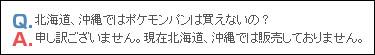 ポケモンパン004.jpg